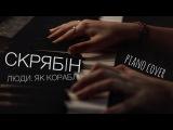 Скрябiн - Люди, як кораблi (piano cover)