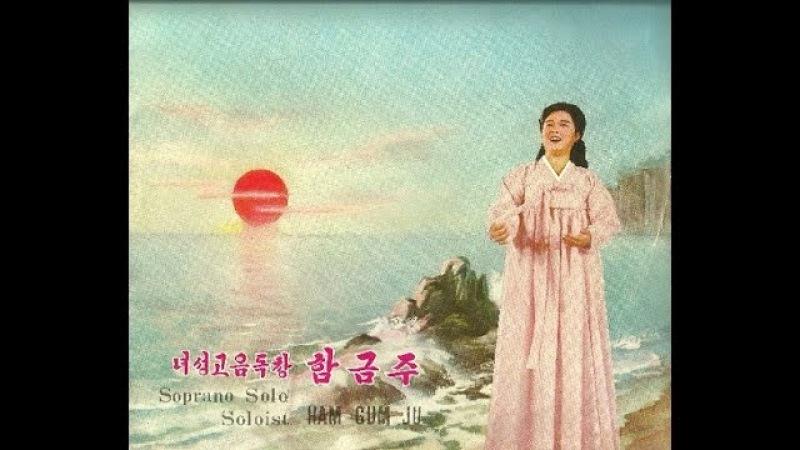 Ham Gum Ju Labour Is A Song North Korean Music