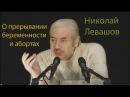 Николай Левашов. О прерывании беременности и абортах