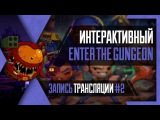 [Интерактив] PHombie против Enter the Gungeon! Запись 2!
