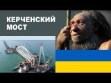 Крымский мост (03.01.2018 г.) Строительство от начала и до конца.