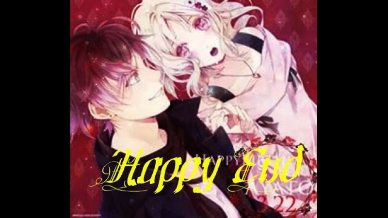 |Diabolik Lovers||Аято и Юи|Happy End