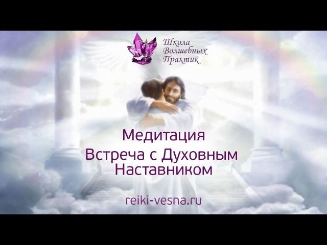 МЕДИТАЦИЯ 'Встреча со своим Духовным наставником' РЕЙКИ