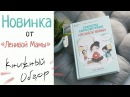 СЕКРЕТЫ СПОКОЙСТВИЯ ЛЕНИВОЙ МАМЫ, книжный обзор 💖 Марина Ведрова