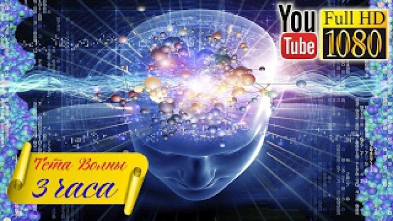 Тета Волны 🌟 Звуки Космоса для Медитации 🌟 Лучшая Музыка без Слов для Сна 🌟 Массаж Баланс