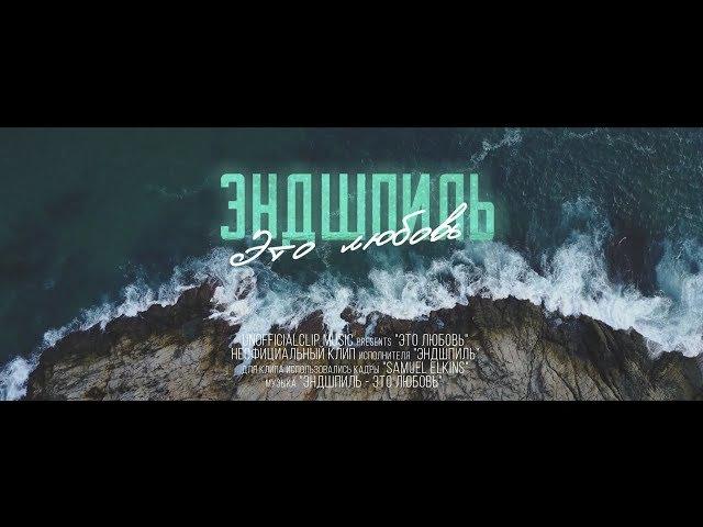 Эндшпиль - Это любовь (Unofficial clip 2018)