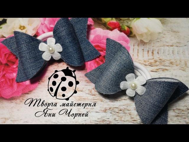 Джинсовые бантики по шаблону МКJeans bows with a pattern DIY