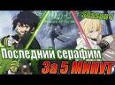 Последний Серафим. Season 1 (Аниме сюжет за 5 минут) By MaksUta