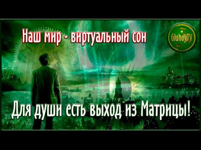 Наш мир виртуальный сон Для души есть выход из Матрицы