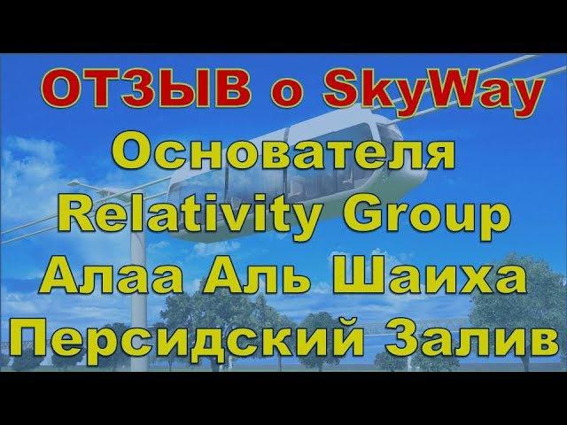 Отзыв о SkyWay Алаа Аль Шаиха Основателя Relativity Group Персидский Залив