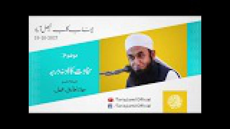 Sakhawat ka adna darja By Maulana Tariq Jamil Sahab