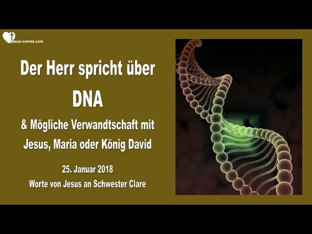 JESUS SPRICHT ÜBER DNA MÖGLICHE VERWANDTSCHAFT MIT IHM, MARIA ODER KÖNIG DAVID ❤️ Liebesbrief