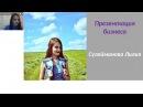 Презентация бизнеса. Спикер - Сулейманова Лилия
