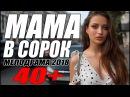 Счастье есть...Русские мелодрамы фильмы 2018 HD