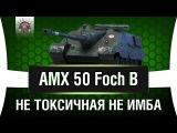 AMX 50 Foch B - УРОН НА ЛЕГКЕ #worldoftanks #wot #танки — [http://wot-vod.ru]