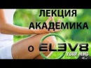 Врач, академик подробно о продукте ELEV8, состав, как принимать при определенных за