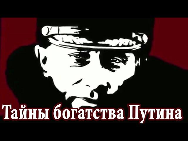 Фильм BBC Тайные богатства Путина США против Путина - Документальный фильм Би Би ...