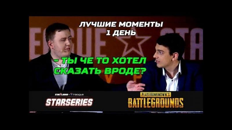 StarSeries i-League PUBG Первый День | ЛУЧШИЕ МОМЕНТЫ АНАЛИТИКИ (i1ame, BatulinS, DiEzZz, StarSky)