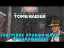 Rise of the TOMB RAIDER/ Советские приключения продолжаются!/ Part 3/ PS4 Pro