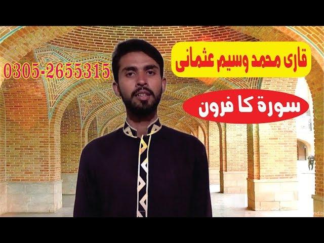 Beautiful voice in Surah Kaferon by Qari Mohammad Waseem usmani.