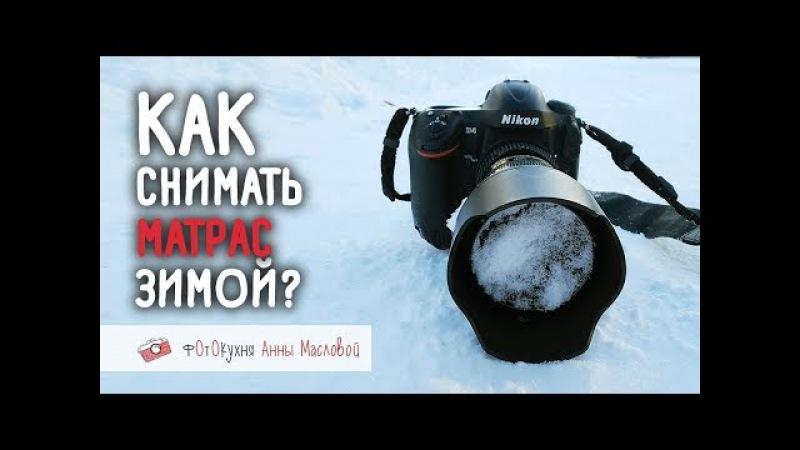Как снимать зимой? Что делать, если фотоаппарат упал в снег? Фотокухня Анны Масло...