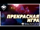 Dauntless Закрытая Бета - Самая крутая охота на монстров!