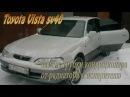 Toyota Vista/Camry sv40 Замена трубки кондиционера