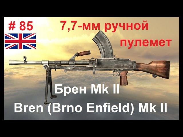 7,7-мм ручной пулемет Брен Mk II (Великобритания) (World of Guns: Gun Disassembly 85)