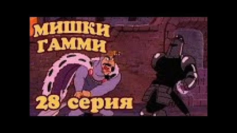 Приключения Мишек Гамми. 28 серия(Забавы рыцарей)