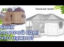 КАРКАСНАЯ БАНЯ! Как построить баню СВОИМИ РУКАМИ Комфортно и дешево!