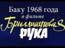Баку 1968 года в фильме Бриллиантовая рука