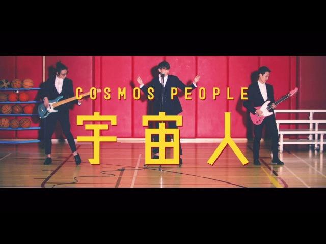 Cosmos People - これが僕の愛し方 / That's the Way I Love / 這就是我愛你的方法