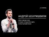 Андрей Бебуришвили / Открытый микрофон, офис Камеди, лучшие стендаперы мира