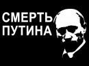 Предсказание гибели Путина 2018
