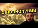 О полнолунии. Священник Максим Каскун