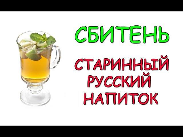 Сбитень. Старинный русский напиток.
