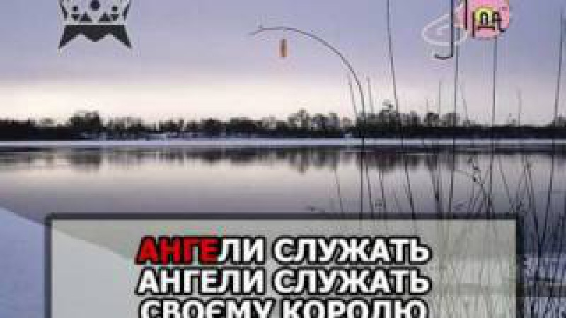 НЕБО І ЗЕМЛЯ караоке Українська коляда Ukrainian folk song karaoke carol