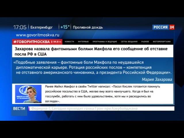 Новости на «Россия 24» • Сезон • Захарова диагностировала у Макфола