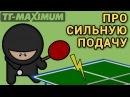О сильной подаче в настольном теннисе. Что она дает и какое у нее место в арсенал