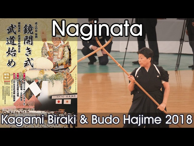 Naginata Demonstration Nippon Budokan Kagamibiraki 2018