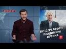 Путин сошел с ума что не так с его обращением, Безумный мир
