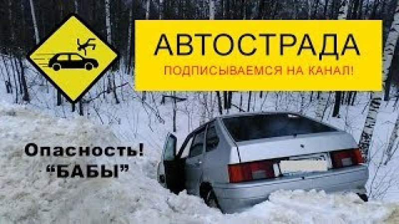 Бабы за рулем Приколы 2018 На дороге опасность!