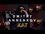 ШОУ КАТ #2 DMITRY ANNENKOV