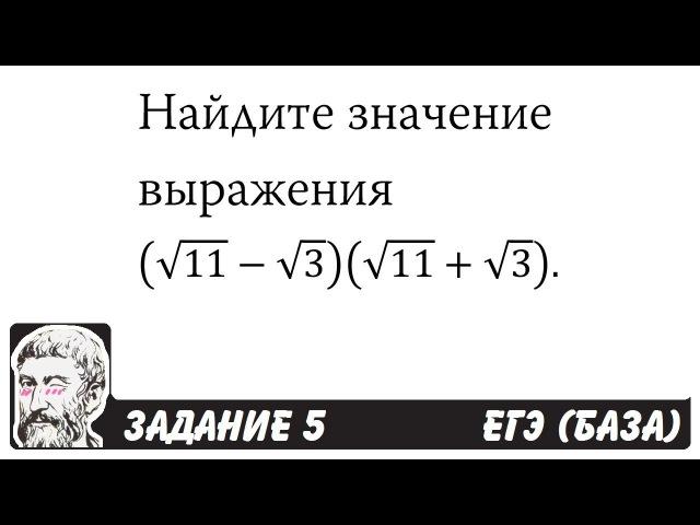🔴 (√11-√3)(√11√3) | ЕГЭ БАЗА 2018 | ЗАДАНИЕ 5 | ШКОЛА ПИФАГОРА