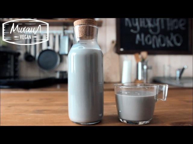 Кунжутное молоко рецепт | Black Milk