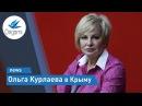 Ольга Курлаева в Крыму 2018 | Origami