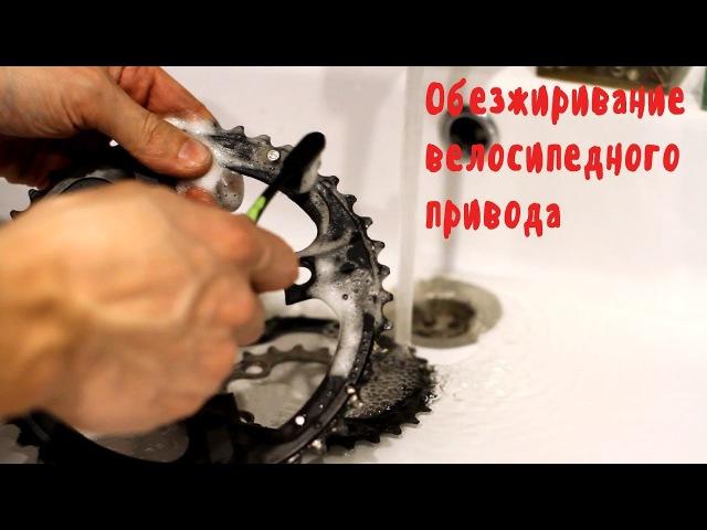 Обезжиривание велосипедного привода для нанесения парафиновой смазки