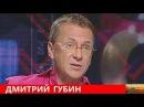 Дмитрий Губин Особое мнение 19 02 2018