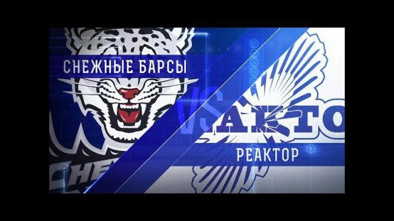 Прямая трансляция матча. «Снежные Барсы» - «Реактор». (16.1.2018)