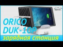 Обзор Orico duk-10p